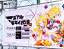 【初音ミク】「マジカルミライ 2018」企画展映像 - TOKYO