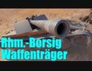 【WoT:Rhm.-Borsig Waffenträger】ゆっくり実況でおくる戦車戦Part436 byアラモンド