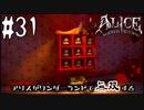 アリスがワンダーランドで無双する#31【アリスマッドネスリターンズ】