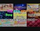 第7位:THE IDOLM@STER Song Collection 2018 ~Vol.EX 8月 デレステ 配信編~ thumbnail