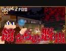 【マインクラフト】館から脱出しようぜ!:Part1【配布ワールド】【実況プレイ】