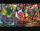【バディファイト】タミフルカバディR48【ゾイドvsあぬびす】