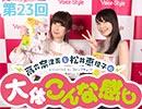 『高森奈津美と松井恵理子の大体こんな感じ』第23回
