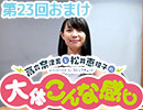 『高森奈津美と松井恵理子の大体こんな感じ』第23回おまけ動画