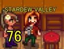 頑張る社会人のための【STARDEW VALLEY】プレイ動画76回