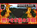 【マインクラフト】森の洋館燃やすぜ! 目指せ全実績解除!!  Originパート7