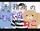第56位:刑務所に出没する猫とネズミの話 thumbnail