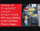 プロスターズ ワールドクラブレジェンド ロベルト・バッジョ Roberto Baggio フィギュア グッズ