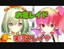 【花騎士】ペポとランタナとレイドボス【レイド記録】