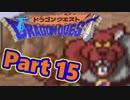 【実況プレイ】可愛い勇者さんになるよ!-Part15-【DQ1】