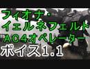 【WoT】AC4フィオナ・イェルネフェルトボイスMOD【 1.1.0対応 】