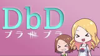 【Dead by Daylight】プラプラDbD #5【ゆっくり実況プレイ】