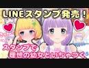 【LINEスタンプ発売】もちひよこスタンプで幼女といちゃついてみた♪(・8・)