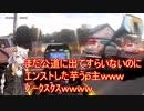 第12位:【紲星あかり車載】V-Strom250で行く週末旅行【納車編】 thumbnail