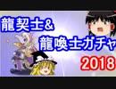 【パズドラ】龍契士&龍喚士ガチャ2018を引こう!