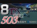 初日から始める!日刊マリオカート8DX実況プレイ503日目