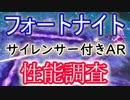 """【Fortnite】フォートナイトバトルロイヤル""""サイレンサー付きAR性能調査"""""""