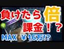 【シャドバ】負 け た ら 倍 課 金【MAX16万円】Part1 Δ∇
