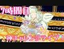 【◎7時間目×】うちの子がついに神アイドルに!?【プリパラオールアイドルパーフェクトステージ】