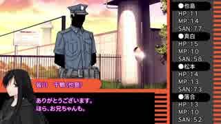 【ゆっくりTRPG】黒の共演~第二章・第五話【CoC】