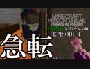 【Minecraft】マイクラでプリズンブレイク型脱出PVP#10【リューエン&バイザウェイ編#4】