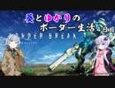 【BBPS4】葵とゆかりのボーダー生活 4日目【VOICEROID実況】