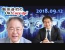 【高橋洋一】飯田浩司のOK! Cozy up! 2018.09.12