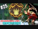 【HEROIC実況】おみくじボウケンシャーが行く世界樹の迷宮X【Part.25】