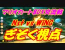 【マリオカート8DX】Nst vs WiNG【ぎぞく視点】