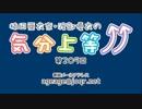 楠田亜衣奈・渡部優衣の気分上等↑↑ 第205回