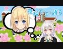 【アイドル部まとめ】牛巻りこを語る夜桜たまのまとめ【うしたま】