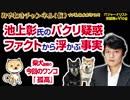 池上彰氏の「パクリ」と「子役」疑惑。ファクトから鮮明に浮かぶ疑惑はこれだ!|マスコミでは言えないこと#209