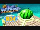 【実況】罪人マリオ、変なポンプで島をお掃除『スーパーマリオ サンシャイン』 #14