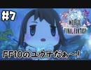 #7【nomoのワールドオブファイナルファンタジー】実況【WOFF】