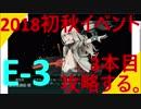 【艦これ】2018初秋イベント E3「西方敵前線泊地を叩け!」乙 攻略するで!【戦力ゲージ3本目】