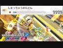 【実況】マリオカート8DX武者修行 最終回
