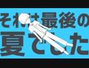 【感謝を込めて】ロケットサイダー 歌ってみた ver.颯奇