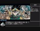 PS4版DQ3勇者一人旅RTA_4:15:28_PART1/?