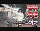 【鎖音プロジェクト】仮面ライダージオウの変身再現してみた【Ex14】