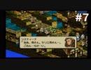 【タクティクスオウガ】名作ゲームを堪能したい Part7