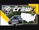 【The Crew2マルチ】サイコロの旅~アメリカ大陸右往左往~【2投目】