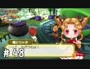 【実況】ぼくじょうぐらし!!#48「新手の幼女 と おじさんの恋バナ」【みつ里】
