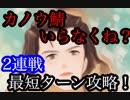 【FGO】「Fate/Accel Zero Order -LAP_2-高難易度2種類 最速ターン」攻略