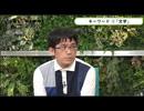 NewsX vol.2 ゲスト:福嶋亮大(2018年9月11日放送)