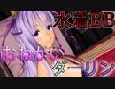 【Fate/MMD】水着BBちゃんでおねがいダーリン【1080p】