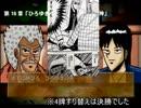 【実況】福本作品マニアが 天和通りの快男児となる・・・! 第16章「ひろゆき・鷲尾VS南郷・尾神」