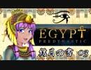 【VOICEROID実況】古代エジプトと結月の書 Papyrus3 (Final)【Predynastic Egypt】