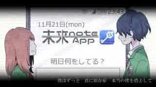 【ぐるた民が】未来note App☆歌ってみた!!【レド】
