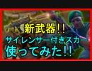 【Fortnite】新武器 サイレンサー付きスカー使ってみた【フォートナイト】