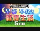 【Minecraft】早寝早起き 健康生活 5日目